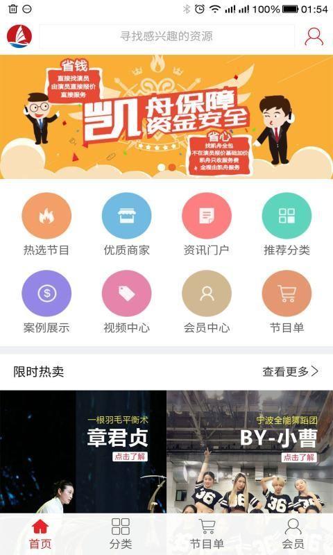凯舟演艺 V1.0.8 安卓版截图3