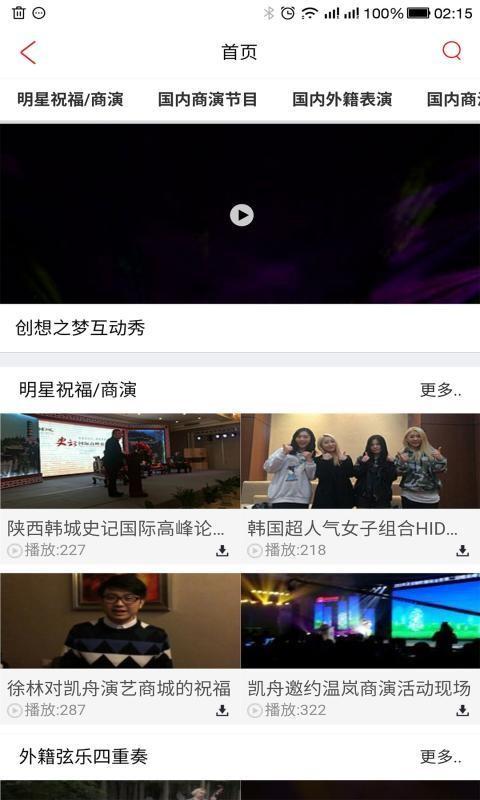 凯舟演艺 V1.0.8 安卓版截图2