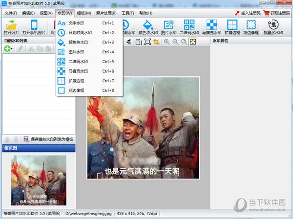 神奇照片加水印软件