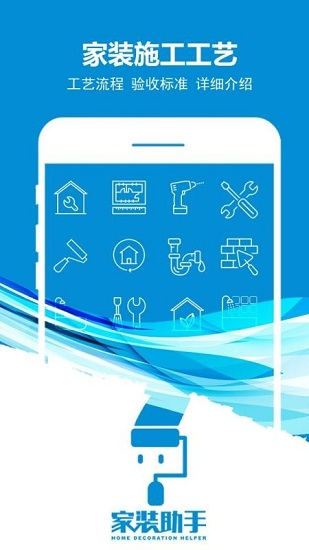 家装助手 V1.0 安卓版截图3