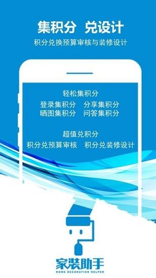 家装助手 V1.0 安卓版截图2
