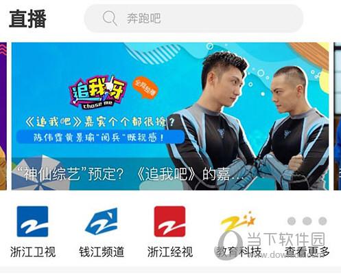 中国蓝TV直播栏目