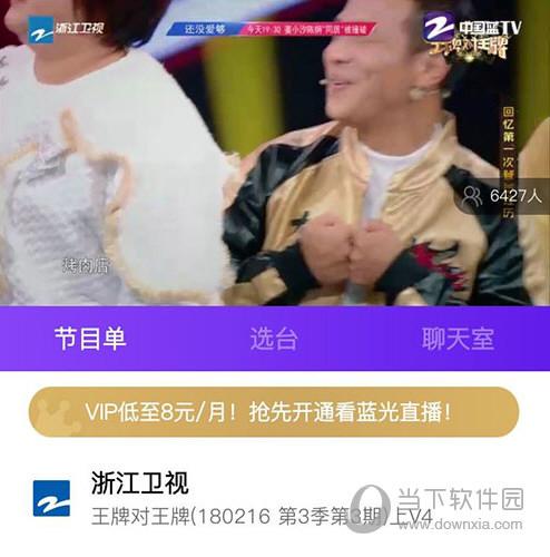 中国蓝TV看直播