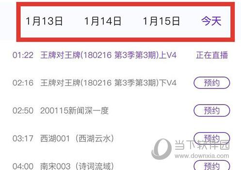 中国蓝TV节目单