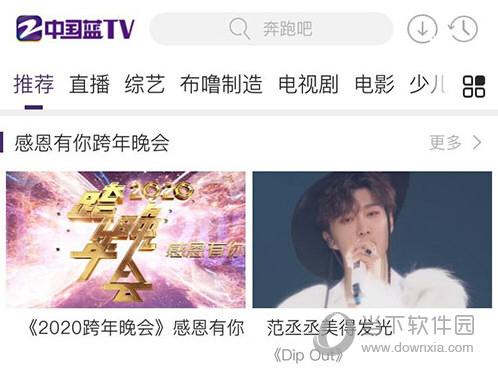 中国蓝TV搜索
