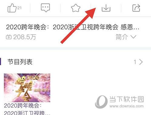 中国蓝TV下载