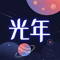光年社交 V1.1.8 安卓版