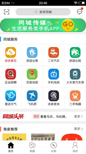 安庆同城 V7.4.0 安卓版截图2