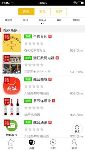安庆同城 V7.4.0 安卓版截图3