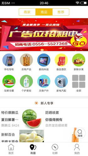 安庆同城 V7.4.0 安卓版截图4