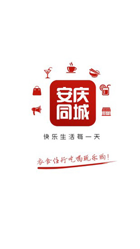 安庆同城 V7.4.0 安卓版截图1