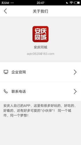 安庆同城 V7.4.0 安卓版截图5