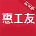 惠工友政府 V1.14.83 安卓版
