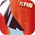 小小精灵飞升版 V1.0 苹果版