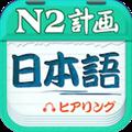 日语N2听力 V4.6.7 安卓版