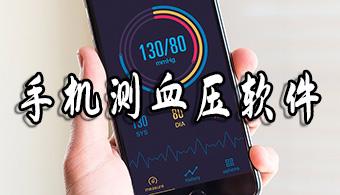 手机测血压软件