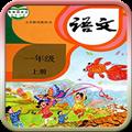 人教版一年级语文上册 V3.0 安卓版
