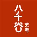八千谷艺考 V1.0 安卓版