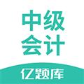 中级会计亿题库 V2.2.0 安卓版