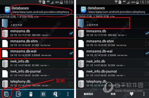 手机短信恢复软件免费版