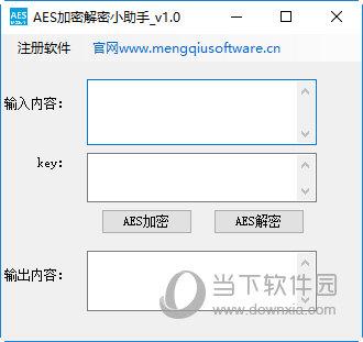 AES加密解密小助手