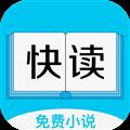 快读全本免费小说 V1.0.27 安卓版