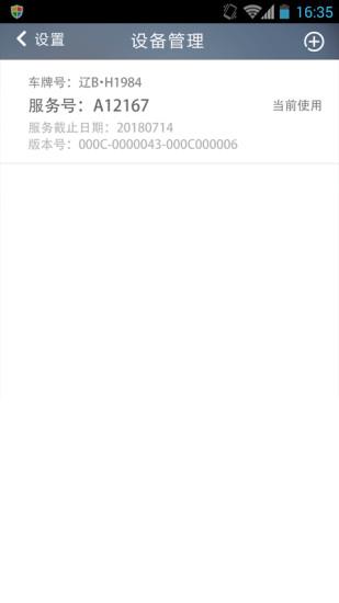楼兰宝盒 V2.4.7 安卓版截图4