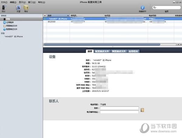强制删除苹果描述文件软件
