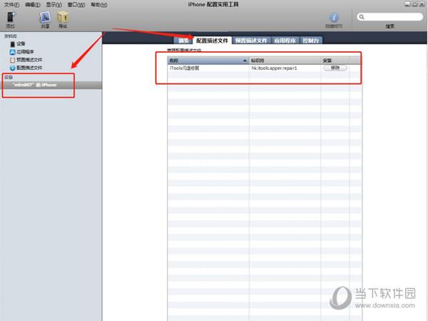 最新删除苹果描述文件软件