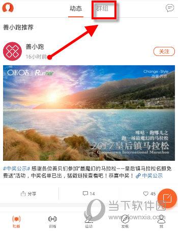 咪咕善跑APP官方版下载