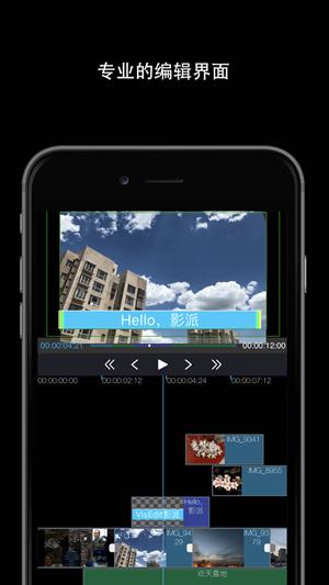 雷特影派 V1.2.2 安卓版截图3