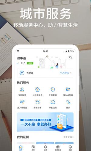 潍事通 V1.3.1 安卓版截图1