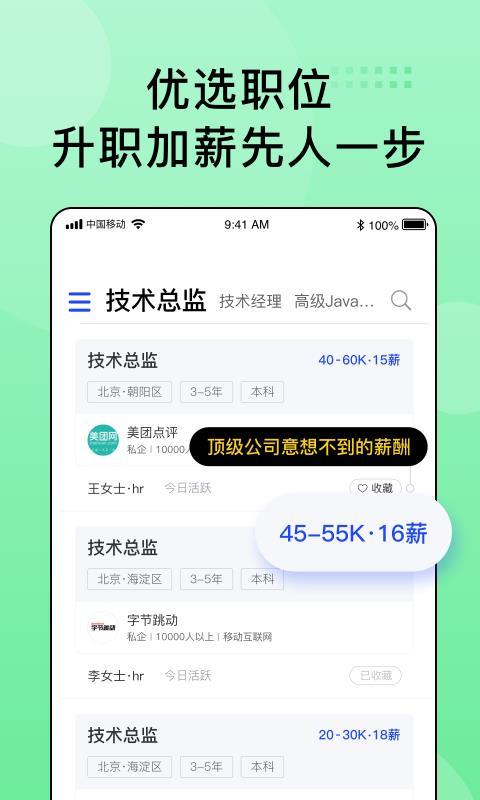 超级雇主 V1.5.4 安卓版截图1