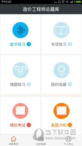 造价工程师题库app图片