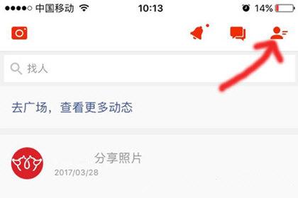 搜狐新闻进入狐友界面