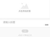 搜狐新闻怎么发布文章 投稿步骤详解