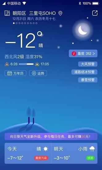 多多天气 V2.1.0 安卓版截图4