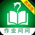 作业问问教师版 V1.1.0 安卓版