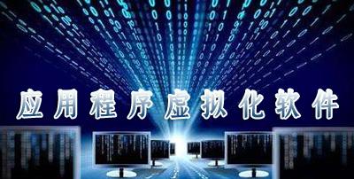 应用程序虚拟化软件