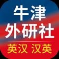 牛津外研英汉汉英词典 V3.4.8 安卓版