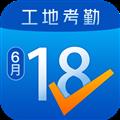 工地考勤 V5.4.4 安卓版