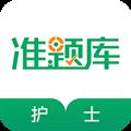 执业护士准题库内购版 V4.11 安卓免费版