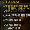 GTFO(魔兽怀旧服警告提示插件) V4.49.2 汉化版