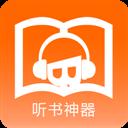 听书神器旧版本 V2.1.4.43 安卓版