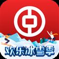 中国银行缤纷生活 V3.9.2 苹果版