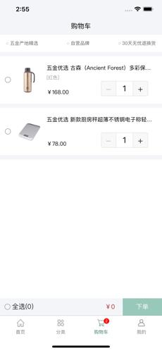五金优选 V2.0.7 安卓版截图4