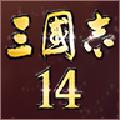 三国志14内存模块修改器 V1.00 绿色免费版
