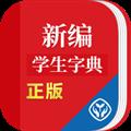 新编学生字典 V1.1.1 安卓版