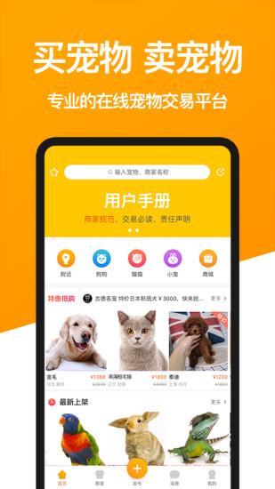 宠物市场 V5.2.2 安卓版截图1