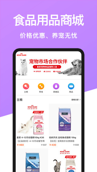 宠物市场 V5.2.2 安卓版截图4